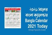 Photo of বাংলা মাসের ক্যালেন্ডার ২০২১ | বাংলা ক্যালেন্ডার ২০২১ আজকের তারিখ