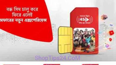 Photo of রবি বন্ধ সিমের অফার ২০২১ robi bondho sim offer 2021