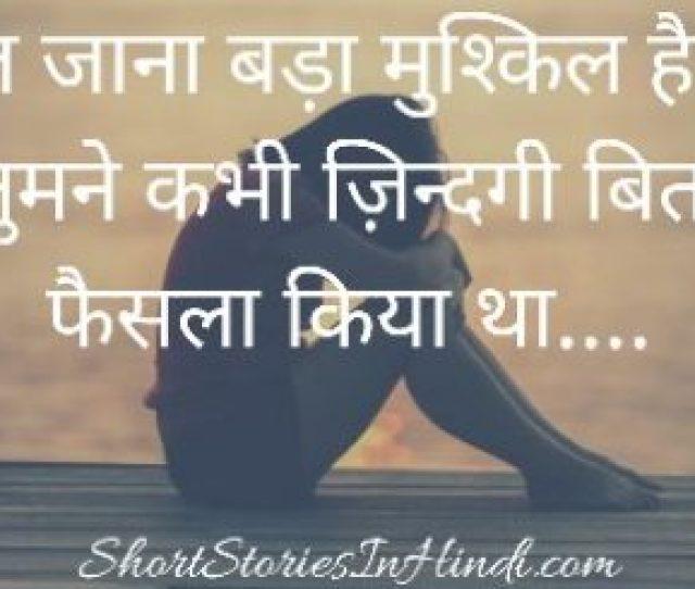 E0 A4 86 E0 A4 96 E0 A4 Bf E0 A4 B0  E0 A4 A4 E0 A5 82  E0 A4 95 E0 A5 8d E0 A4 Af E0 A5 8b E0 A4 82  E0 A4 B0 E0 A5 8b E0 A4 A4 E0 A4 Be  E0 A4 B9 E0 A5 88 Sad Story In Hindi Love Breakup