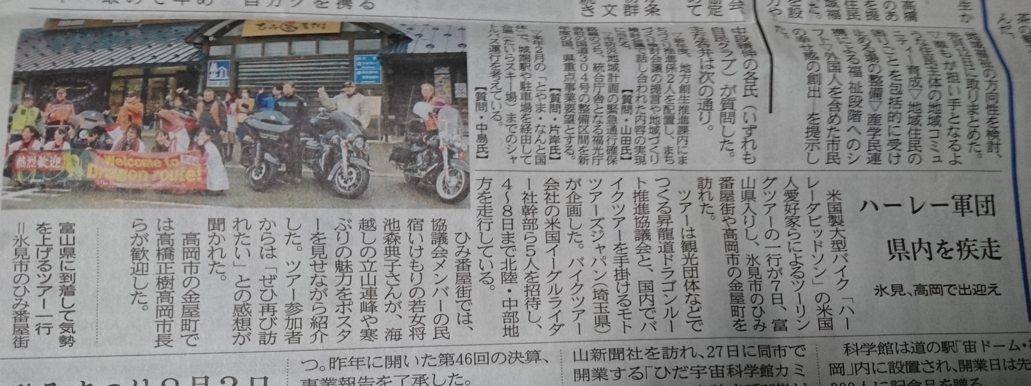 富山新聞-昇龍道ドラゴンルート推進協議会