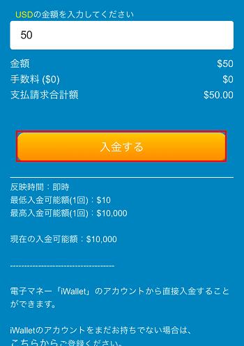 ベラジョンカジノ スマホ入金手段 iWallet