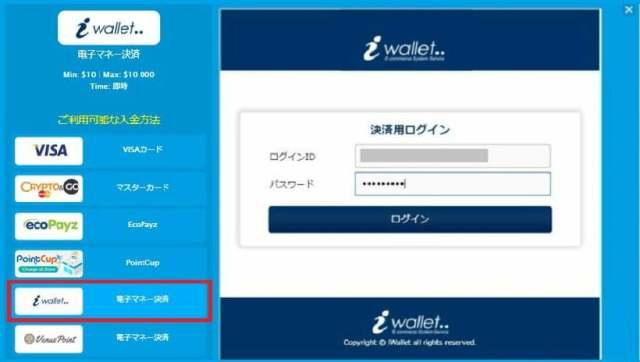 ベラジョンカジノ iWallet入金 ログイン画面