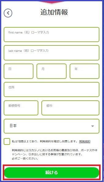 カジ旅の新規登録フォーム