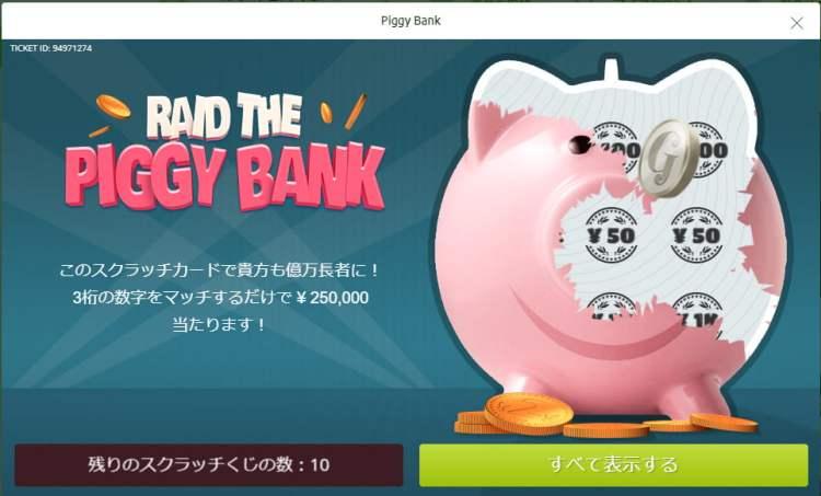 PiggyBankスクラッチ