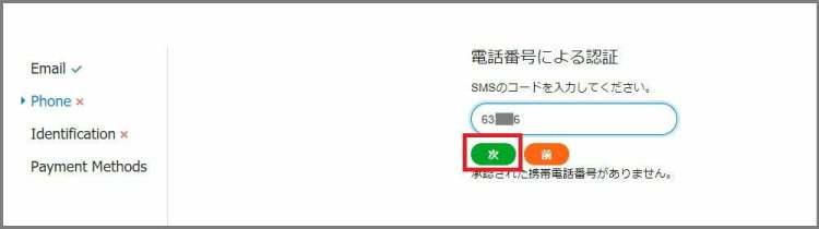 カジノX 電話番号認証