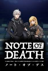 カジ旅限定ゲーム NOTE OF DEATH