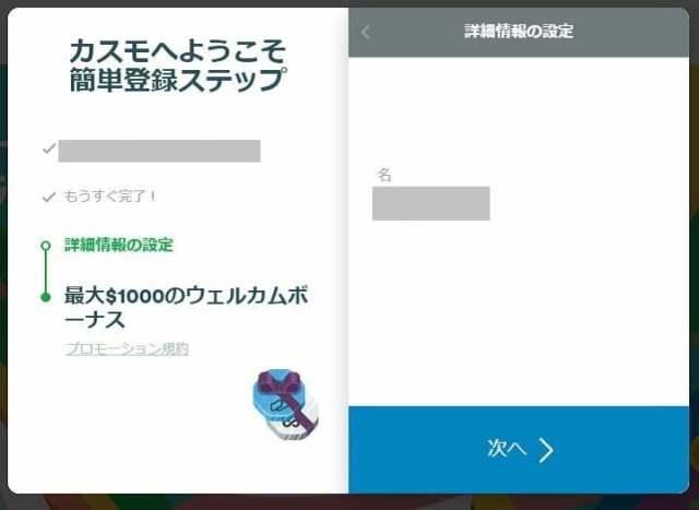 Casumo-カスモ登録手順