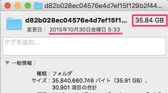 d82b028ec04576e4d7ef15f129b2f448f40b7c44_の情報_と_Backup