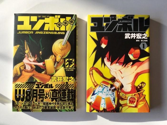 Jumbor Angzengbang 2, ユンボル 1, manga cover art