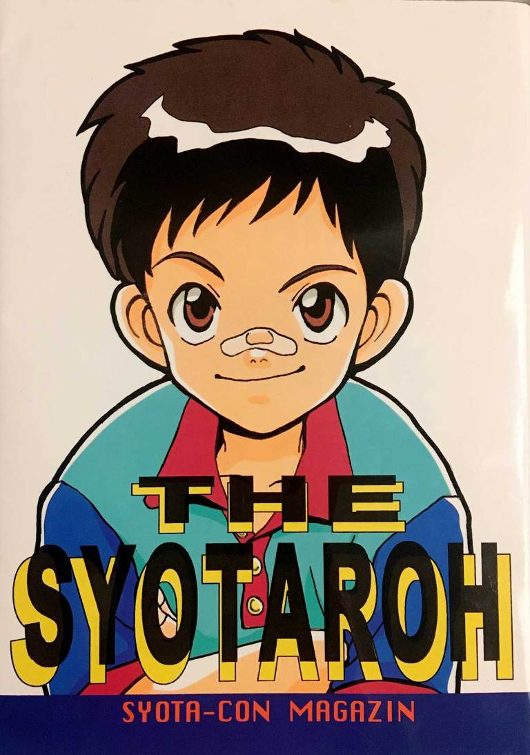 The Syotaroh by まんだ 林檎