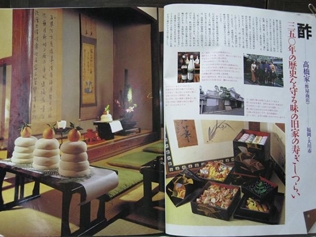 1997年1月号 家庭画報 高橋家のお正月が紹介される。