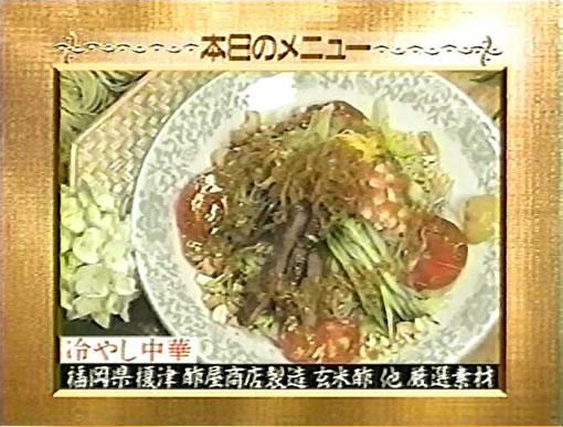 『どっちの料理ショー』 冷やし中華VSビビン麺