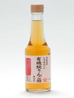 有機純りんご酢