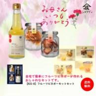 庄分酢楽天母の日ギフト2021