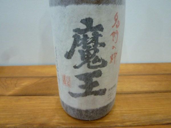 飲まない焼酎のお買取りは、笑福筑後店におまかせください!!