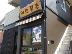 奄美大島南部古仁屋・田原製菓の黒糖かりんとう