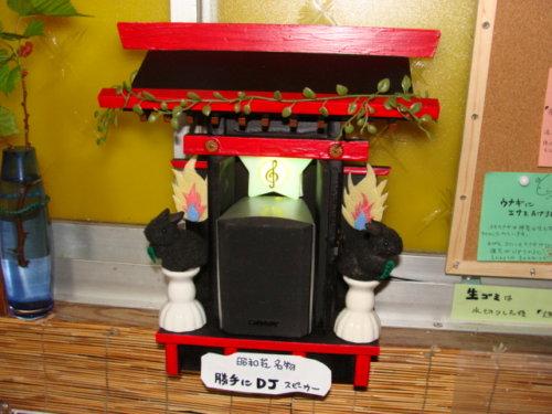 奄美大島のゲストハウス「昭和荘」勝手にDJスピーカー