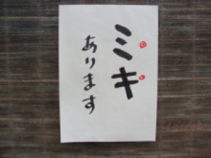 奄美大島のソウルドリンク・ミキありますの張り紙