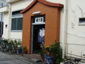 奄美大島南部・古仁屋の銭湯「嶽乃湯」