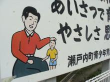 奄美大島古仁屋・瀬戸内町の看板