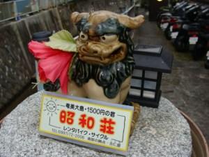 奄美大島のゲストハウス「昭和荘」のシーサー