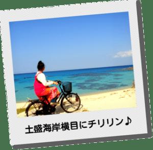 奄美大島・土盛海岸沿いで自転車をこぐゲストハウス「昭和荘」スタッフ