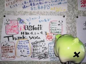 奄美大島のゲストハウス「昭和荘」に貼ってある旅人からのメッセージ