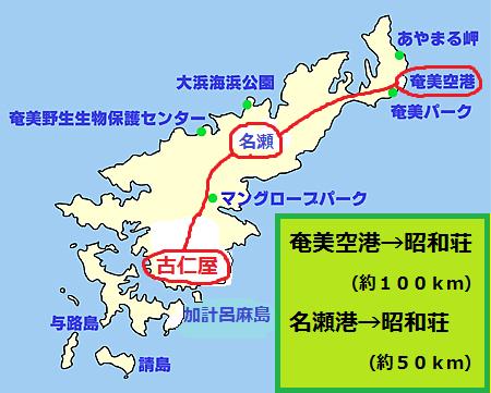 奄美空港~ゲストハウス昭和荘までの地図