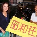 奄美のゲストハウス昭和荘の女性旅