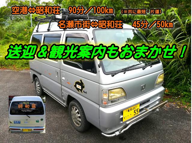奄美のゲストハウス昭和荘の送迎車