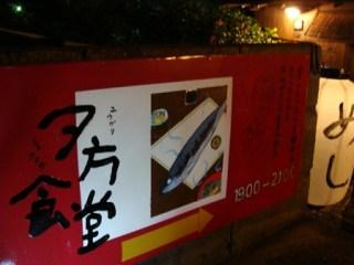 奄美大島のゲストハウス昭和荘の交流場