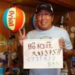 奄美大島・昭和荘の一人旅宿泊者