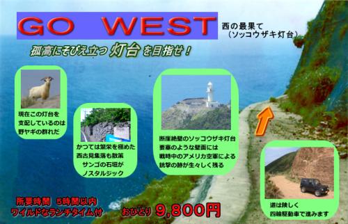 昭和荘の西古見灯台を目指せツアー