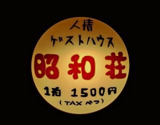 奄美大島の安宿・昭和荘の看板
