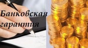 срок действия банковской гарантии по 44 фз при обеспечении контракта