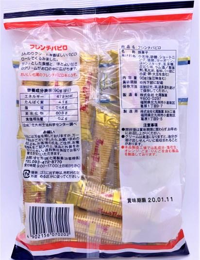 フレンチパピロ。 七尾 懐かしいお菓子 japanese-nostalgia-snacks-nanaoseika-french-papiro
