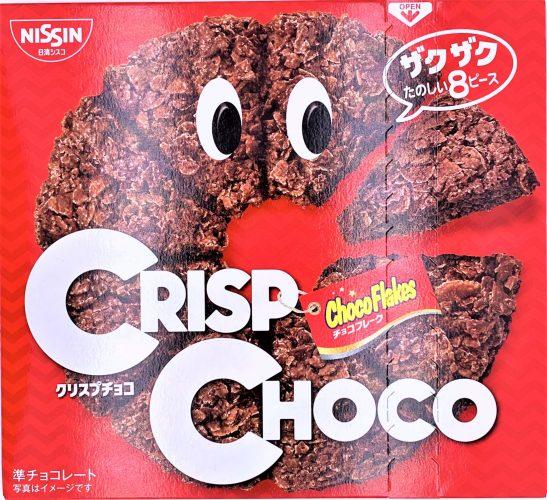 クリスプチョコ 日清シスコ 懐かしいお菓子 japanese-nostalgia-snacks-nissin-cisco-crisp-choco