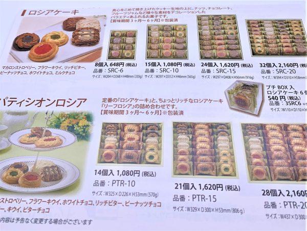 ロシアケーキ 三丁目の菓子工房 懐かしいお菓子 japanese-nostalgia-snacks-kashikobo-russian-cake