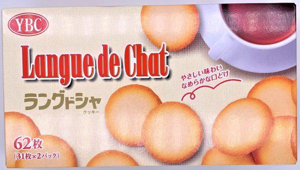 ラングドシャクッキー ヤマザキビスケット 懐かしいお菓子 japanese-nostalgia-snacks-yamazaki-biscuits-langue-de-chat-cookie