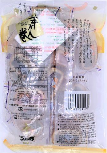 外松 とまつ 羊かん巻 懐かしいお菓子 japanese-nostalgia-snacks-tomatsu-youkanmaki-inabushi