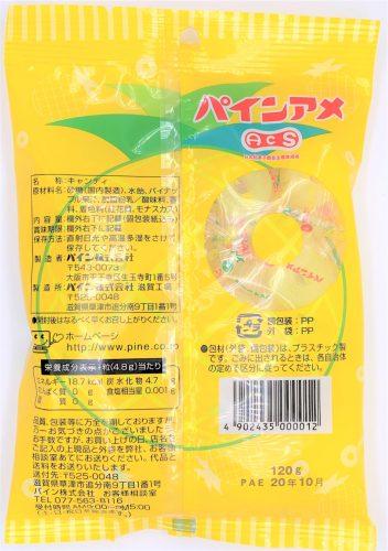パインアメ パイン 懐かしいお菓子 japanese-nostalgia-candy-pine-pineapple-candy