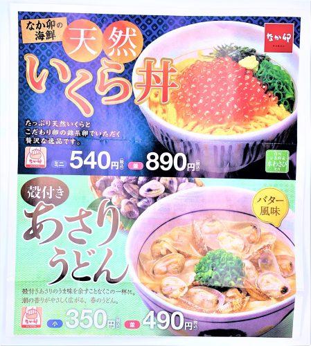 なか卯 牛とじ丼 牛丼×卵とじ 大盛 テイクアウト 2020 japanese-fast-food-nakau-japanese-style-beef-bowl-beaten-egg-2020-takeout