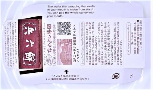 セイカ食品 南国名物 兵六餅 ひょうろくもち 飴菓子 懐かしいお菓子 2020 japanese-nostalgia-snacks-seikafoods-hyoroku-mochi-soft-candy-2020