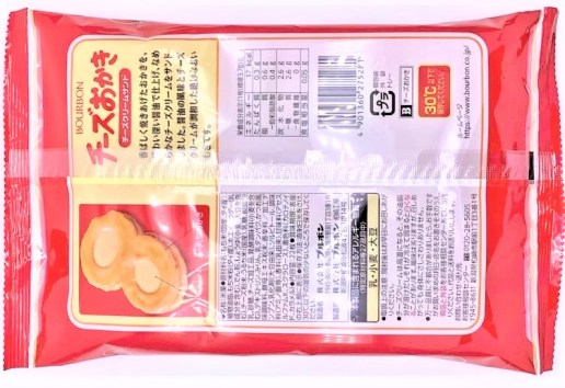 ブルボン チーズおかき チーズおかきプレミアム 懐かしいお菓子 japanese-nostalgia-snacks-bourbon-cheese-okaki-and-cheese-okaki-premium-rice-cracker