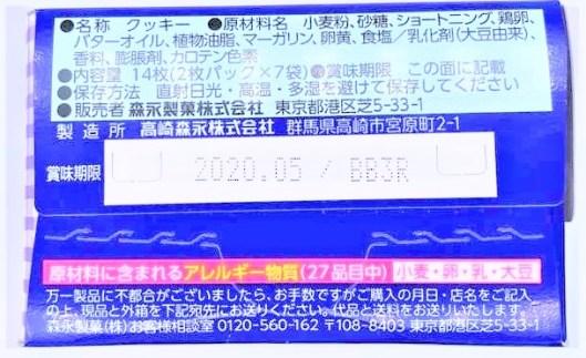 森永製菓 ムーンライト クッキー 懐かしいお菓子 2020 japanese-nostalgia-snacks-morinaga-moonlight-cookie-2020
