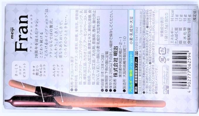 明治 フラン ダブルショコラ チョコレート菓子 2020 平成菓子 japanese-snack-meiji-fran-double-chocolat-2020