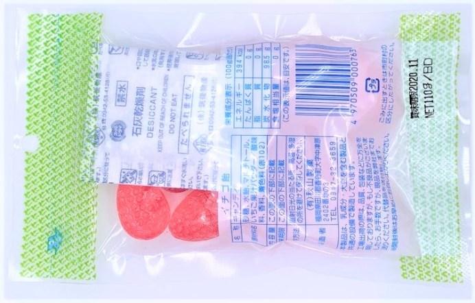 秋山製菓 イチゴ飴 キャンディ 懐かしいお菓子 2020 japanese-nostalgia-candy-akiyamaseika-ichigo-ame-strawberry-candy-2020