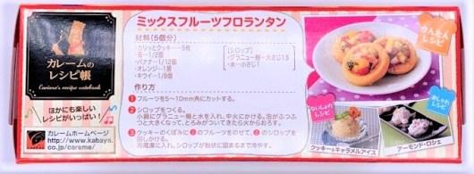カバヤ食品 カレーム カリッとクッキー フロランタン仕立て 平成菓子 2020 japanese-snacks-kabaya-careme-karitto-cookie-frorentin-taste-2020