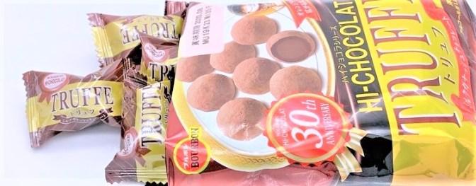 ブルボン ハイショコラ トリュフ ミルクガナッシュ カフェミルク セピアート 生クリーム 袋タイプ チョコ お菓子 2020 japanese-snacks-bourbon-hi-chocolat-truffe-and-sepiart-chocolate-2020
