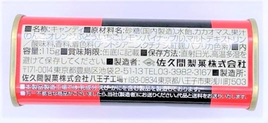 佐久間製菓 サクマ式ドロップス 復刻版 火垂るの墓パッケージ レトロ缶 懐かしいお菓子 2020 japanese-nostalgia-candy-sakumaseika-sakumashiki-drops-retro-can-candy-hotarunohaka-ghibli-2020